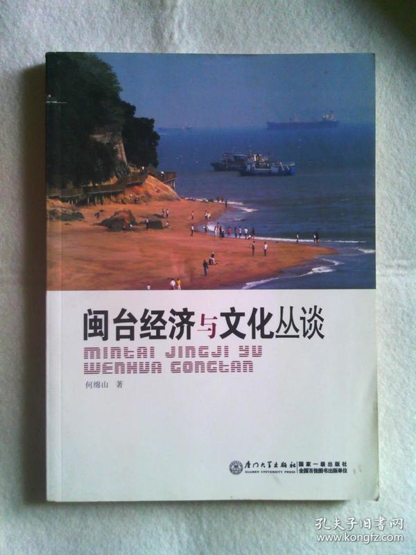 闽台经济与文化丛谈  朱崇实签名本 签赠本