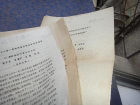 北京大学生命科学学院生物学教授陈守良签名的抽印本3份(2份签名)《关于人体一种特殊感应机能的调查报告》