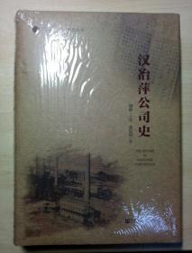 汉冶萍公司史