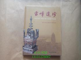 雷峰遗珍 (西湖雷峰塔考古发现图文集)