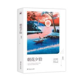朝花夕拾 鲁迅(全彩珍藏版)
