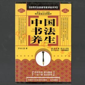 《中國書法養生》馬行之著32開152頁 現代家庭全自助醫療  圖書+1VCD+1附圖