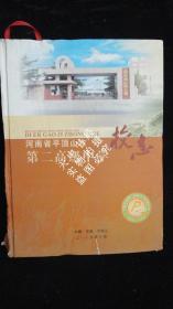 【地方文献】2009年版:平顶山市第二高级中学校志