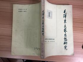 毛泽东文艺思想研究 1