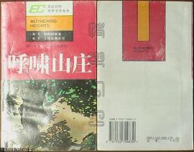 英汉对照世界文学丛书-呼啸山庄(简写本)☆