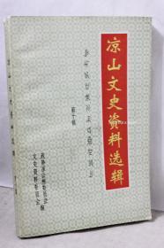 凉山文史资料选辑 第十辑