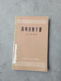 简明药物手册