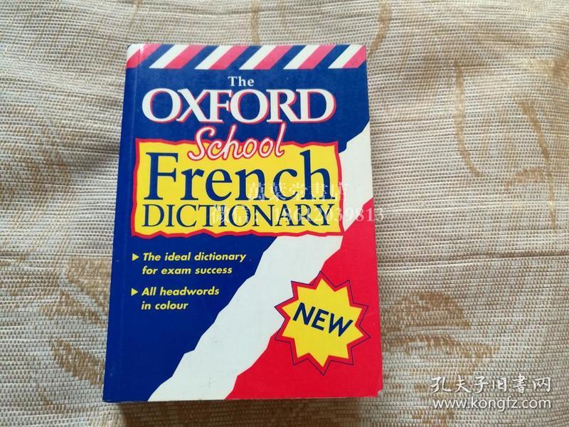 万叶堂 the oxford school french dictionary 牛津学生法语词典 英文版