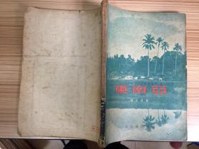 东南亚 钱今昔著 新知识出版社 55年一版一印