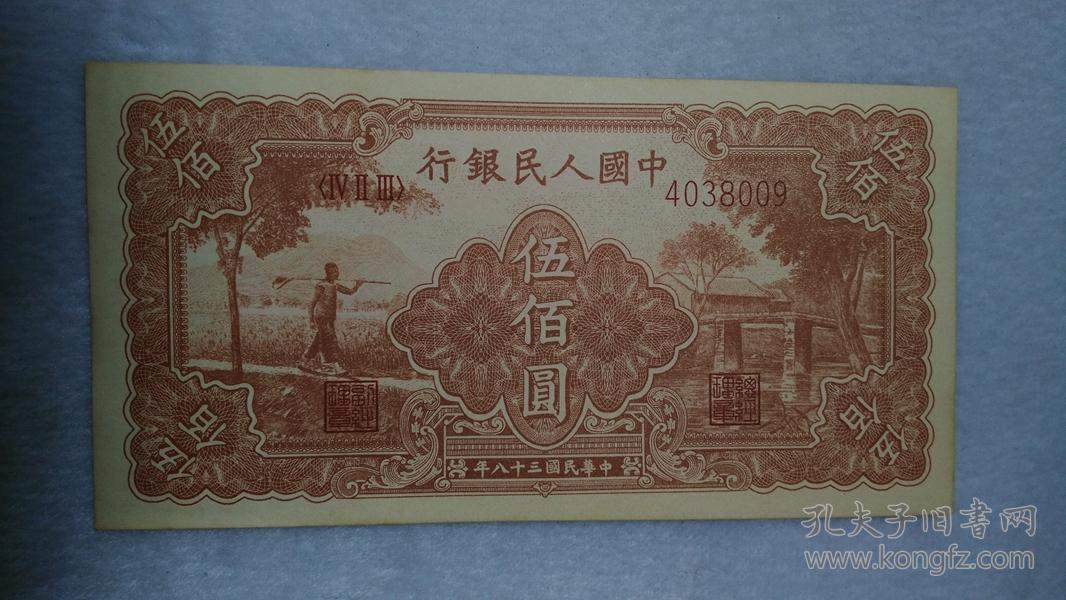 第一套人民币 伍佰元 纸币 编号4038009