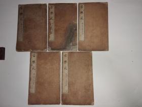 古乐苑(明万历年间刻本线装,存卷二十五至二十八、二十九至三十一、三十二至三十四、三十八至四十、四十一至四十五) 5册