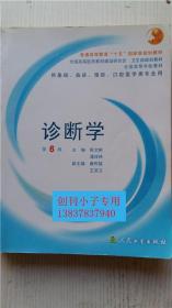 诊断学  陈文彬 潘祥林主编  人民卫生出版社  9787117058872
