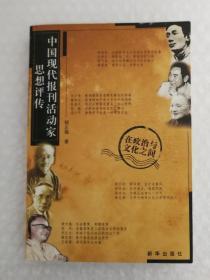 中国现代报刊活动家思想评传