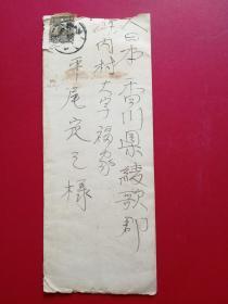 《实寄封一件--日寇侵华时期》济南市--日本香川县,国民政府邮票