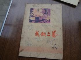 武钢文艺   74年第1期   75品