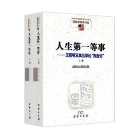"""(上下)人生第一等事——王阳明及其后学论""""致良知"""""""
