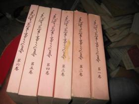 毛泽东军事文集1-6卷全  88品