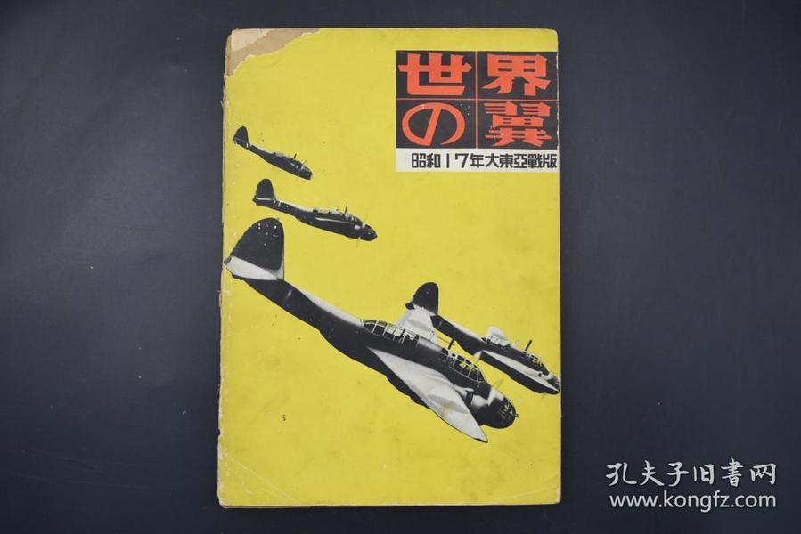 昭和十七年大东亚战版《世界之翼》1册全 二战时期日本 美国 英国 荷兰 德国 意大利等各强国的空军装备 大东亚海 东南亚的各个地区的飞机详细分布图 朝日新闻社 1942年发行