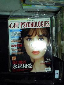 心理月刊 2008 4