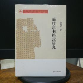简牍帛书格式研究
