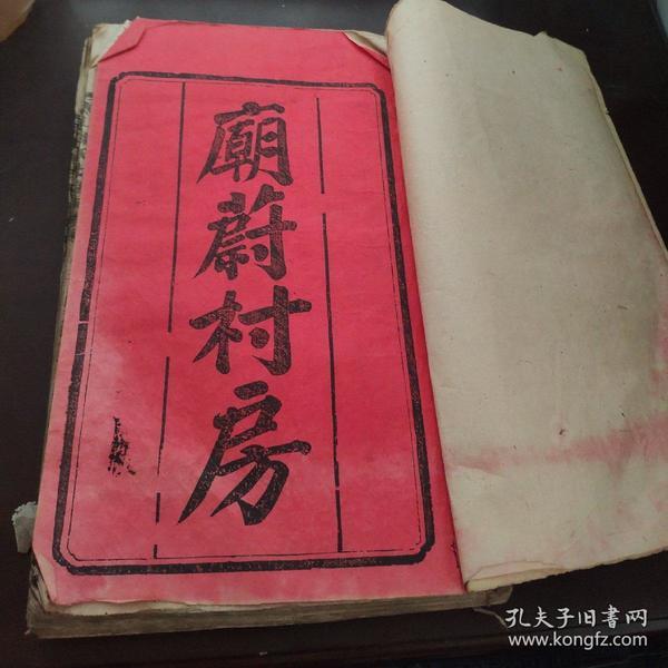 衡山陈氏七修族谱