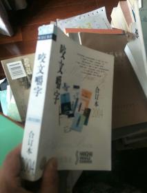 咬文嚼字 合订本1995-2004【10本合售】