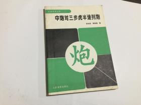 象棋布局丛书:中炮对三步虎半途列炮/当头炮对三步虎