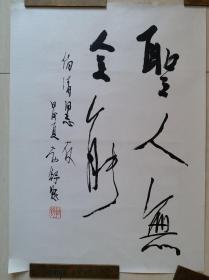 """中国美术家协会副主席,中央美院副院长刘勃舒""""圣人无全能""""书法(保真)"""