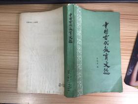 中国古代教育文选