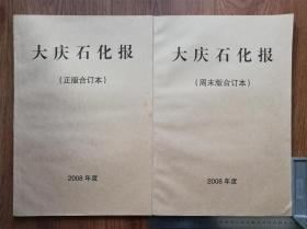 大庆石化报(2008年正版合订本,周末版合订本)