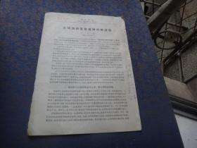 汪德耀(1903—2000,生物学家,厦门大学校长、参加五四运动,巴黎大学理学博士)签名本《遗传学报》,抽印本。