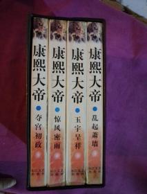二月河文集-康熙大帝-4册 【有盒子】