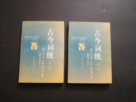 新世纪万有文库:古今词统(全两册,私藏品好)