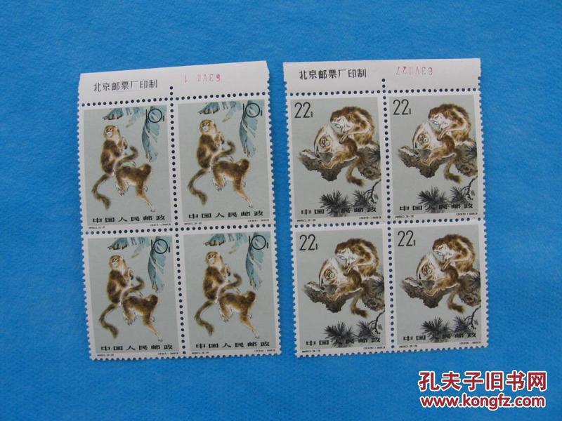 特60 金丝猴 10分、22分 四方连版名 (新邮票)