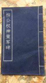 广陵书社 宣纸线装---柳公权神策军碑