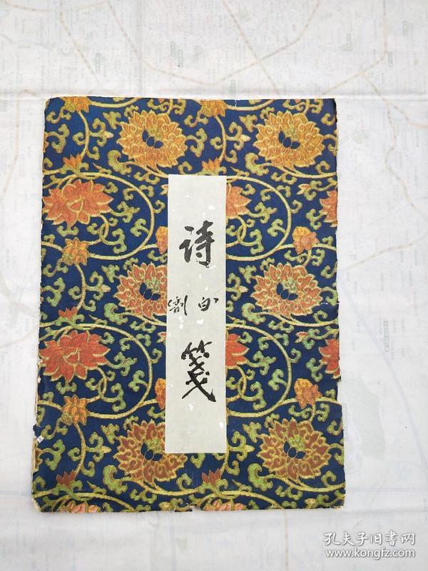 广西旅游局局长廖正斌手稿一本
