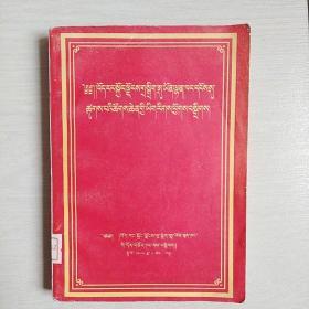 西藏自治区筹备委员会成立大会文件汇编〈藏文版〉