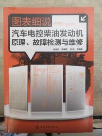 图表细说汽车电控柴油发动机原理、故障检测与维修(2018.9一版一印)