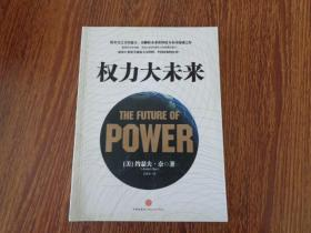 权力大未来