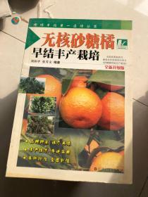无核砂糖橘 早结丰产栽培