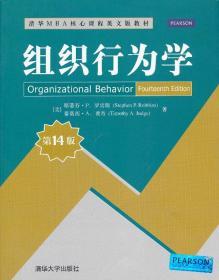 清华MBA核心课程英文版教材:组织行为学(第14版)