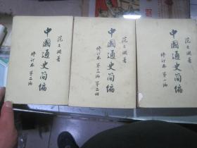 中国通史简编 (修订版)第一、二、三编 【三本合售】