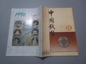 中国钱币(1996年第4期)