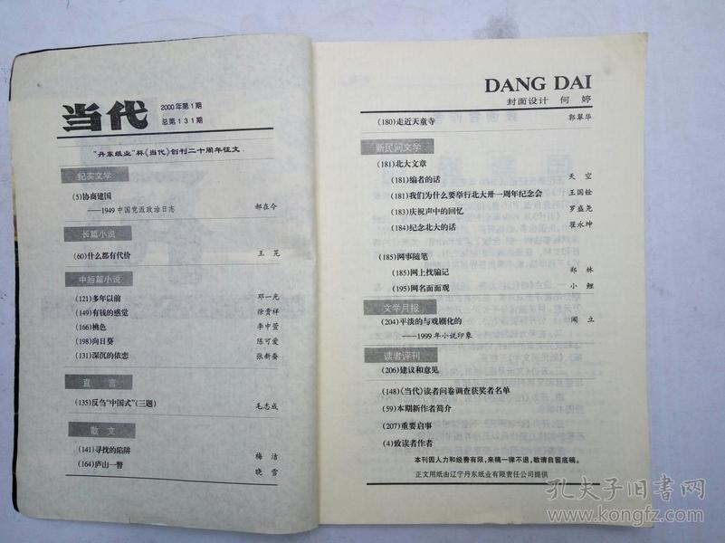 当代(2000-1,详看图片目录。)