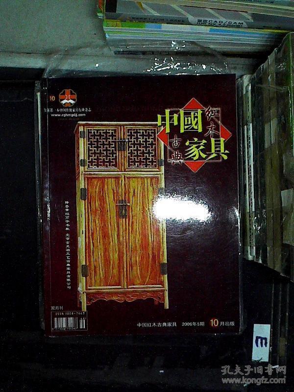 中国红木古典家具 2006年5期