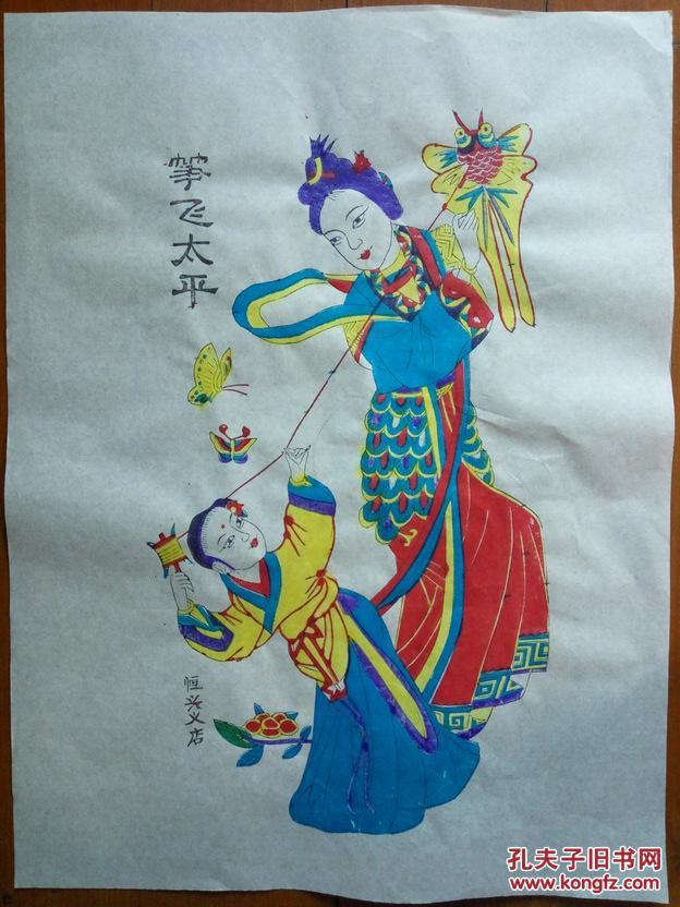 木版年畫美人條類 箏飛太平(放風箏圖案)木板套色年畫 宣紙手工印制