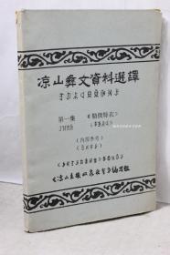 凉山彝文资料选译 第一集 勒俄特衣