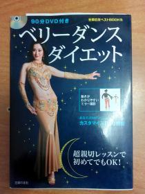 日本原版书: ベリーダンスダイエット(大32开本 无附带光盘)肚皮舞减肥