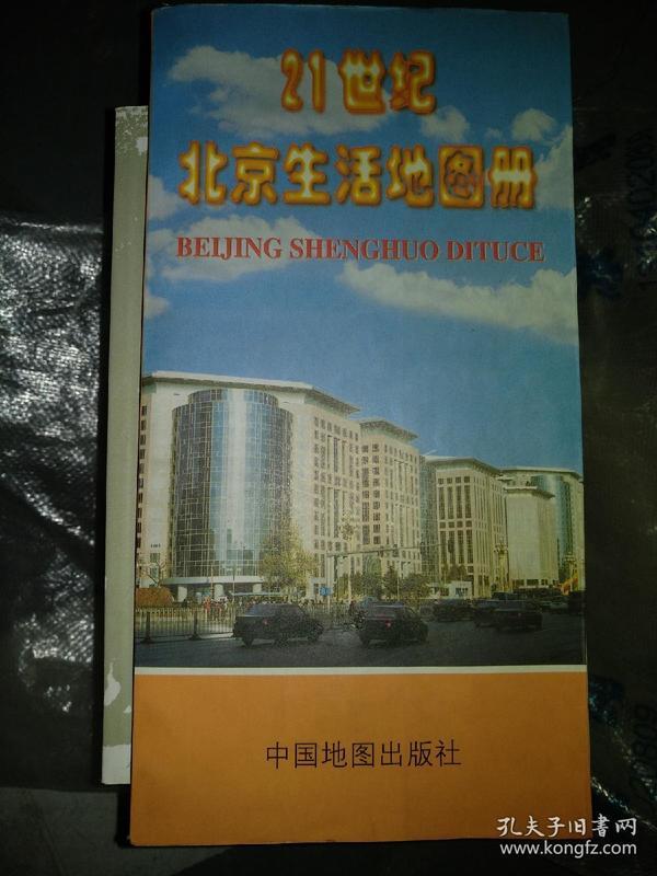 21红色北京v红色地图册荣威360视频世纪图片