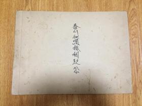 1924年日本《香川和顺婚姻纪念》家族合影照片一大张,精美厚纸相册装裱